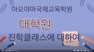 아오야마 국제교육학원 「대학원진학클래스」동영상『大学院進…