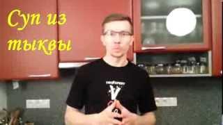 Running Cheff Суп из Тыквы видео рецепт