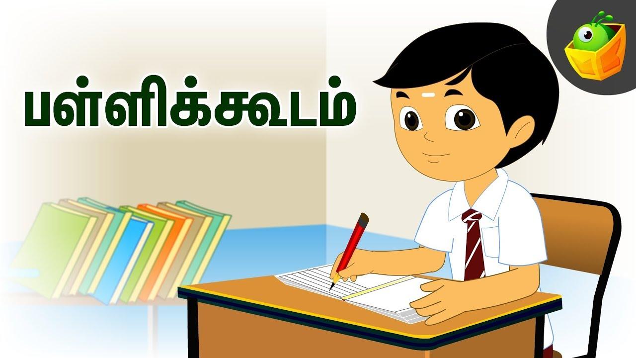 பள்ளிக்கூடம்   School   Good Manners    Pooja Teja   Good Habits for Kids