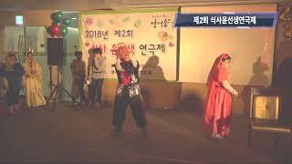 제2회 식사 윤선생연극제 하이라이트