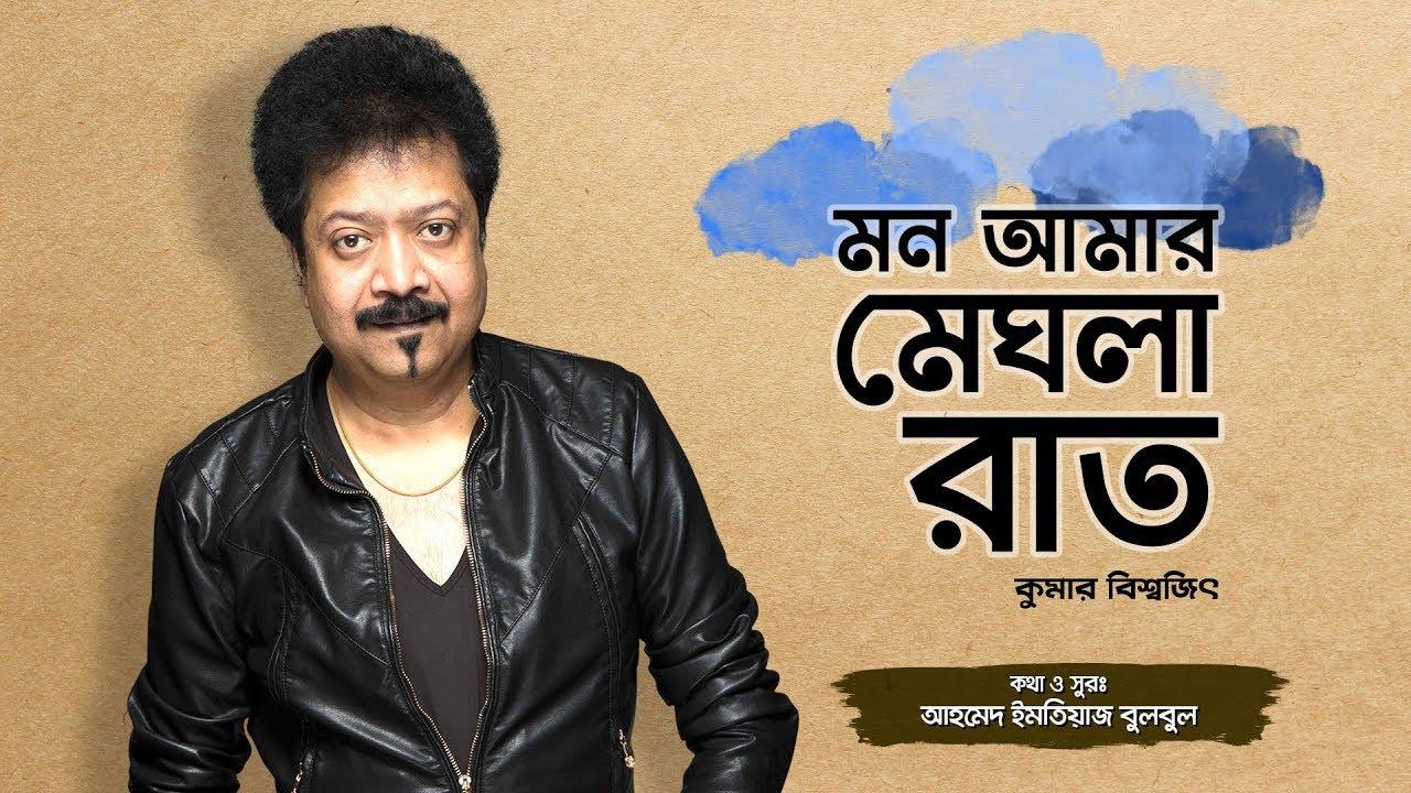 Mon Amar Meghla Raat V2 - মন আমার মেঘলা রাত I Kumar Bishwajit   Ahmed Imtiaz Bulbul I Music Video