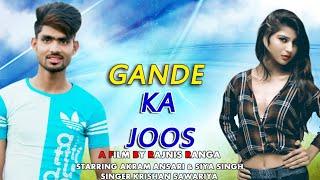 Gande ka juice || New haryanvi song 2019 || Akram Ansari & Siya singh || AVM crazy