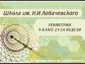 Геометрия 9 класс 23-24 неделя Длина окружности. Площадь круга