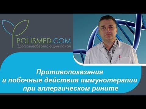 Противопоказания и побочные действия иммунотерапии при аллергическом рините