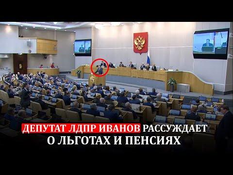 Сергей Иванов рассуждает о льготах и пенсиях для простых граждан и чиновников!
