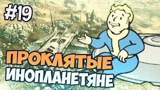 Fallout 3 Прохождение - Проклятые Инопланетяне - Часть 19