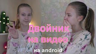 ДВОЙНИК НА ВИДЕО/ Как сделать двойника в клипе НА АНДРОИД