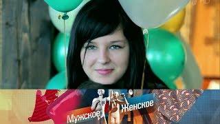 Мужское / Женское - Доказать обратное. Выпуск от30.11.2017