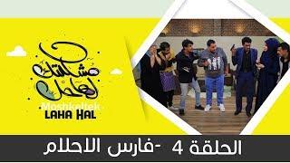 المسلسل الكوميدي مشكلتك لها حل | مع نجوم الكوميديا اليمنية | الحلقة 4 - فارس الأحلام