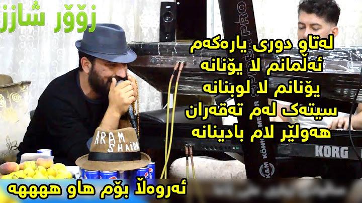aram shaida 2017 track3 zor shaz salyadi zhyari ali agha