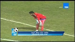 ستاد TeN - احمد حسام ميدو... أمامى عام حتى ينافس الاسماعيلى على الدورى وهدفى المربع الذهبى