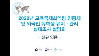 1. 신규인증) 2020년 교육국제화역량 인증제 및 실…