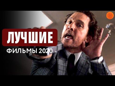 ЛУЧШИЕ ФИЛЬМЫ 2020, которые уже вышли