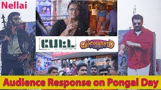 Viswasam & Petta Pongal Day  public Review |Ram Cinemas |Movie Review |Tirunelveli|Halwakaaran