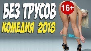 КОМЕДИЯ 2018 НИ СТЫДА И **Без Трусов** ЛУЧШИЙ ФИЛЬМ ОНЛАЙН