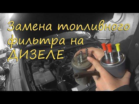 Замена топливного фильтра на ДИЗЕЛЕ /Delphi/