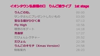 イオンタウン弘前樋の口12月イベント 1stステージ (11:30)