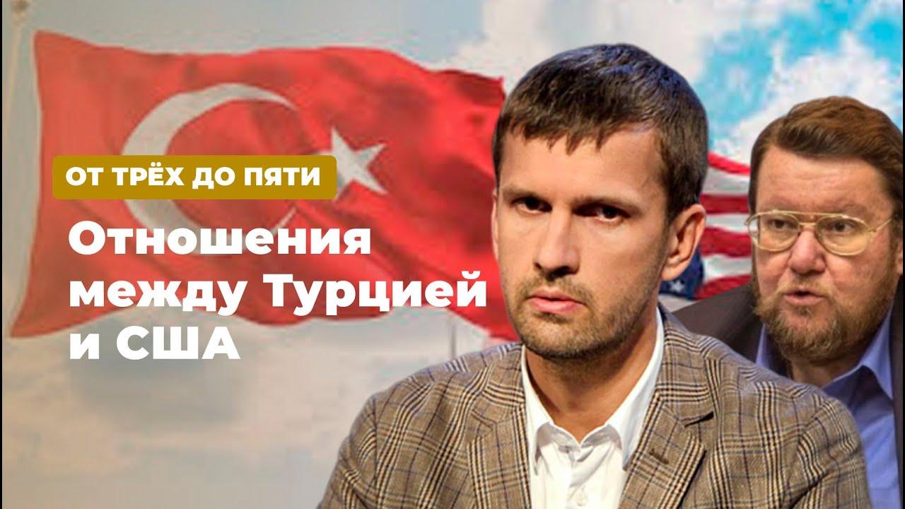 Об отношениях Турции и США * От трёх до пяти с Сатановским (19.11.19)