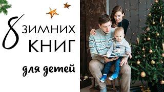 нОВОГОДНИЕ КНИГИ для детей   ЛАБИРИНТ , ЗИМНЯЯ КНИГА для ребенка