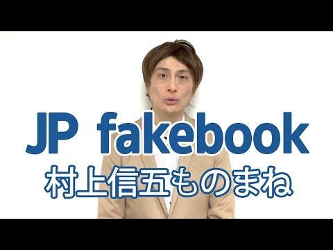 【JP facebook】No.5 関ジャニ∞ 村上信五ものまね