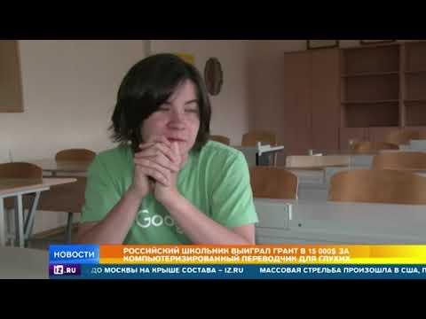 Школьник выиграл грант в $15 тысяч за создание переводчика для глухих
