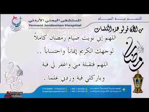نية صيام شهر رمضان عند الشيعة
