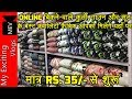 CHEAPEST FABRIC MARKET ( FABRIC FOR KURTI, GOWNS, SUITS ) (WHOLESALE/RETAIL) SHANTI MOHALLA, DELHI