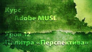 "Курс Adobe Muse урок 12 Панель ""перспектива"""
