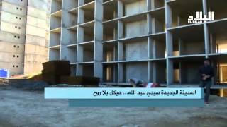 صوت البلاد : المدينة الجديدة سيدي عبد الله ... هيكل بلا روح El Bilad TV
