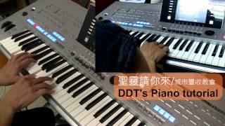 聖靈請你來 / 教學影片PART2/2 / DDT's Piano tutorial