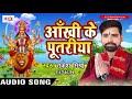 Rakesh Mishra का हिट Devi Geet | आँखी के पुतरिया | Aankhi Ke Putariya | Odh Ke Chunariya | Song 2017