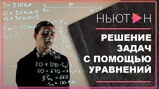 РЕШЕНИЕ ЗАДАЧ С ПОМОЩЬЮ УРАВНЕНИЙ | Математика Задание 22 ОГЭ 2018 | Пример решения задачи