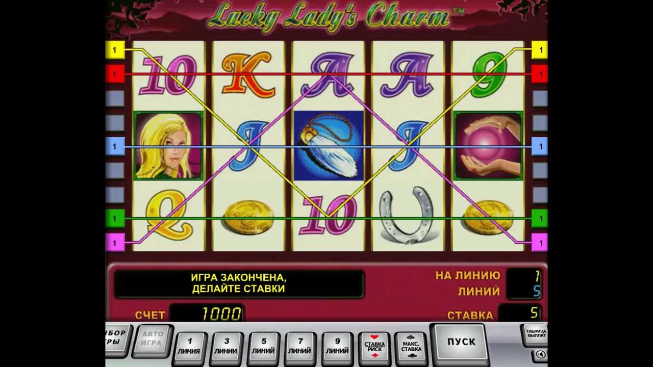 Игровые автоматы леди шарм играть бесп стол казино самп