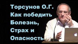 Торсунов О.Г. Как победить Болезнь, Страх и Опасность