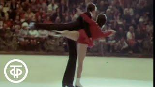 """Показательный танец """"Калинка"""" в исполнении Ирины Родниной и Александра Зайцева (1975)"""