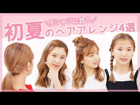 【ヘアアレンジ】夏コーデにピッタリなヘアアレンジ4選♡【簡単】