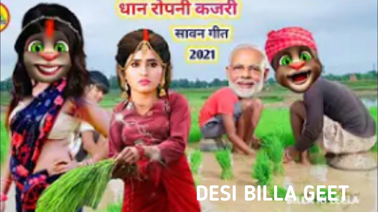 मजेदार सावन गीत - Dhaan ropni geet billu   Billu dhaan ropni gana   Sawan kajri geet 2021