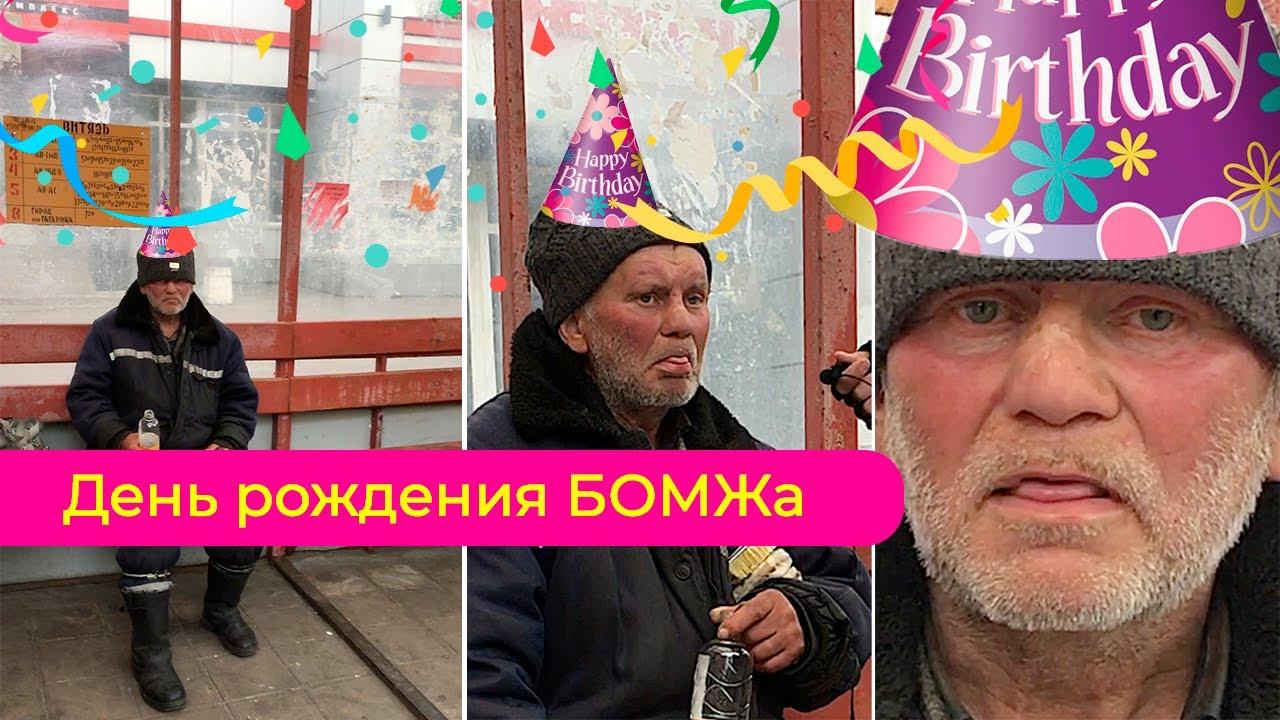 с днем рождения поздравления от бомжей на день рождения