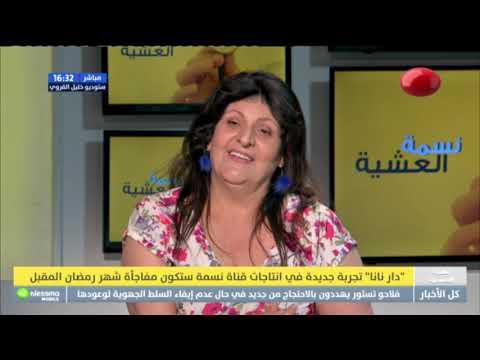 """رمضان نسمة_ """" دار نانا """" تجربة جديدة في انتاجات قناة نسمة ستكون مفاجأة شهر رمضان القادم"""