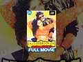Bharatha Simham Full Movie