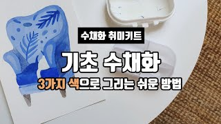 [감성수채화] 수채화 일러스트 강좌 + 고양이 그림 (…