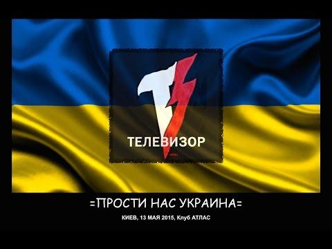 "Группа ТЕЛЕВИЗОР ""Прости нас Украина""  Киев, 13.05.2015"