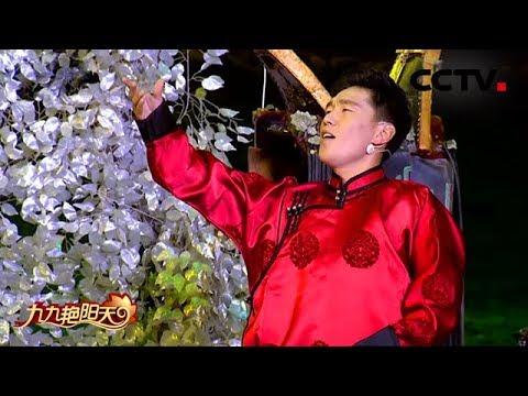 [2018九九艳阳天] 傲日其愣献唱蒙古族民歌《牧歌》,感受一场视觉与听觉的盛宴 | CCTV综艺
