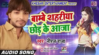 आ गया #Niraj Raja का #New Bhojpuri Song 2019 बाम्बे शहरीया छोड़ के आजा Super Hit Song
