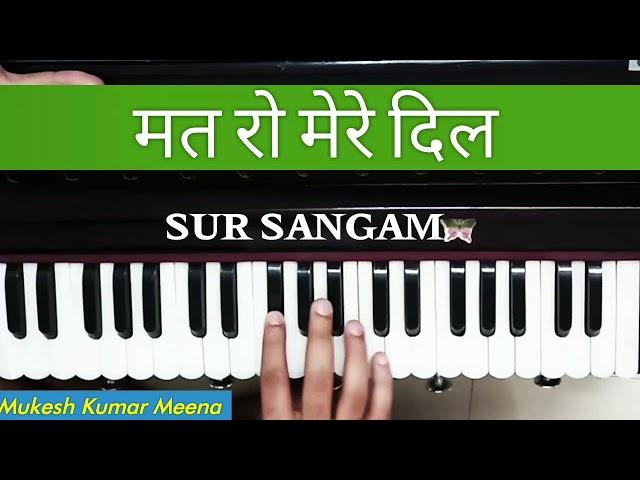 मत रो मेरे दिल चुप हो जा हुआ सो हुआ | Harmonium Song Lesson | Easiest Way to Learn | Sur Sangam