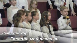 Господь мой пастырь -- Детский хор