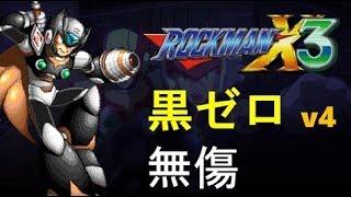 ロックマンX3 100%(黒ゼロ) ビームサーベル PSX