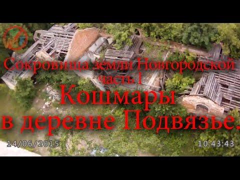 Сокровища земли Нижегородской часть 1. Кошмары в деревне Подвязье