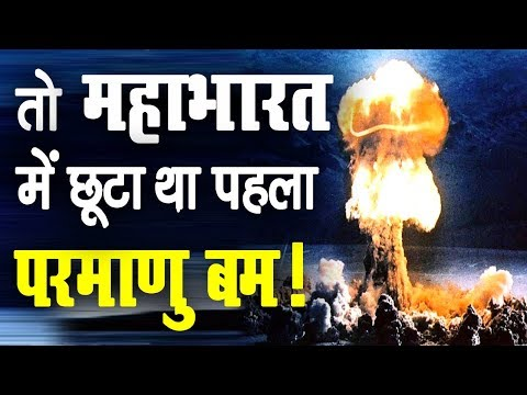 महाभारत में छूटा था पहला परमाणु बम  