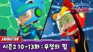 [다이노코어] 우정의 힘 | 시즌2 10-13화 | 묶음영상 다시보기ㅣ변신로봇ㅣ무인편